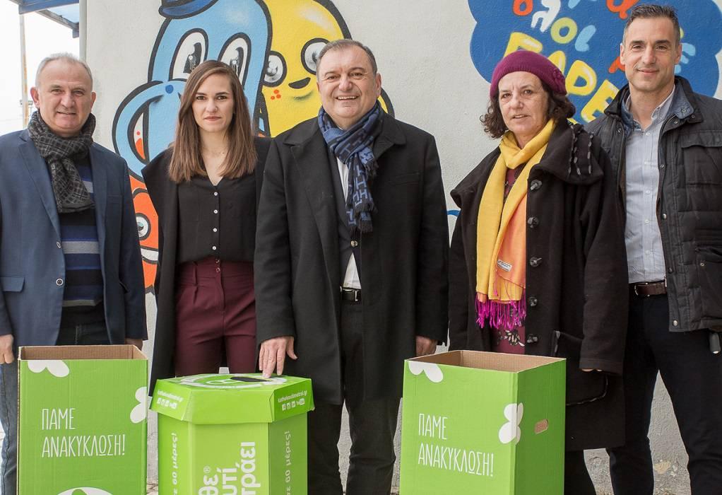 «Πάμε Ανακύκλωση» με τον δήμο Πυλαίας-Χορτιάτη!