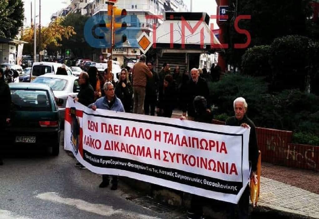 Νέα διαμαρτυρία για ΟΑΣΘ (ΦΩΤΟ-VIDEO)