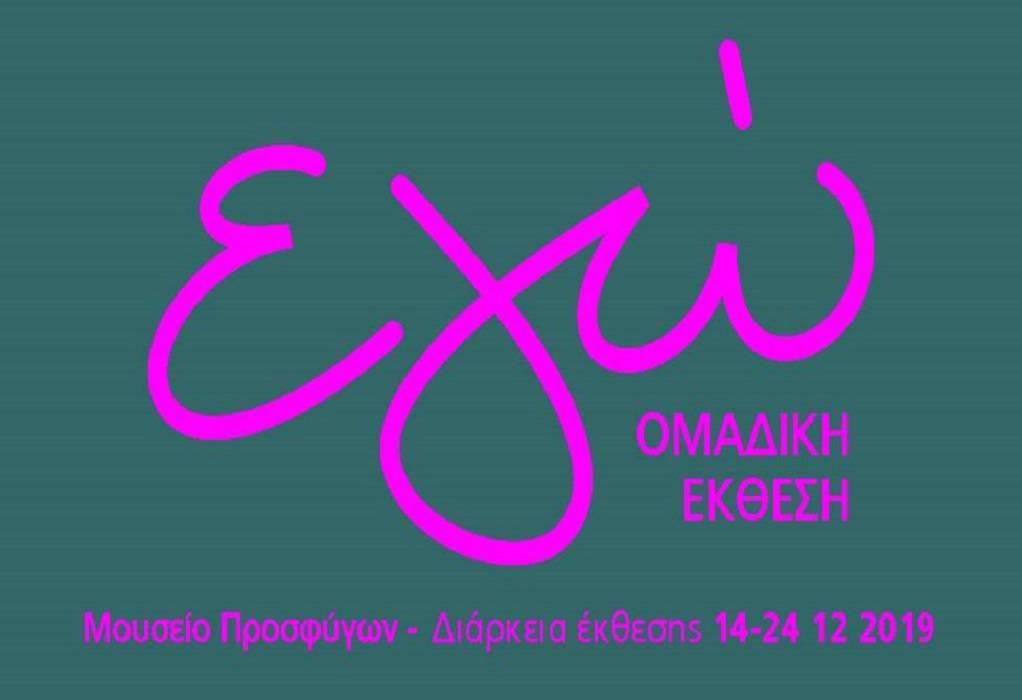 Συκιές: Έκθεση για το «εγώ» στο Μουσείο Προσφύγων