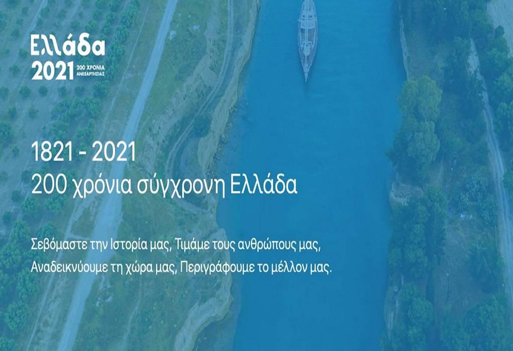 Ελλάδα 2021: Τον Μάρτιο εναρκτήριο διεθνές συνέδριο