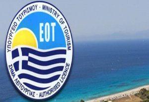 ΕΟΤ: Στο επίκεντρο του ταξιδιωτικού ενδιαφέροντος η Β. Ελλάδα
