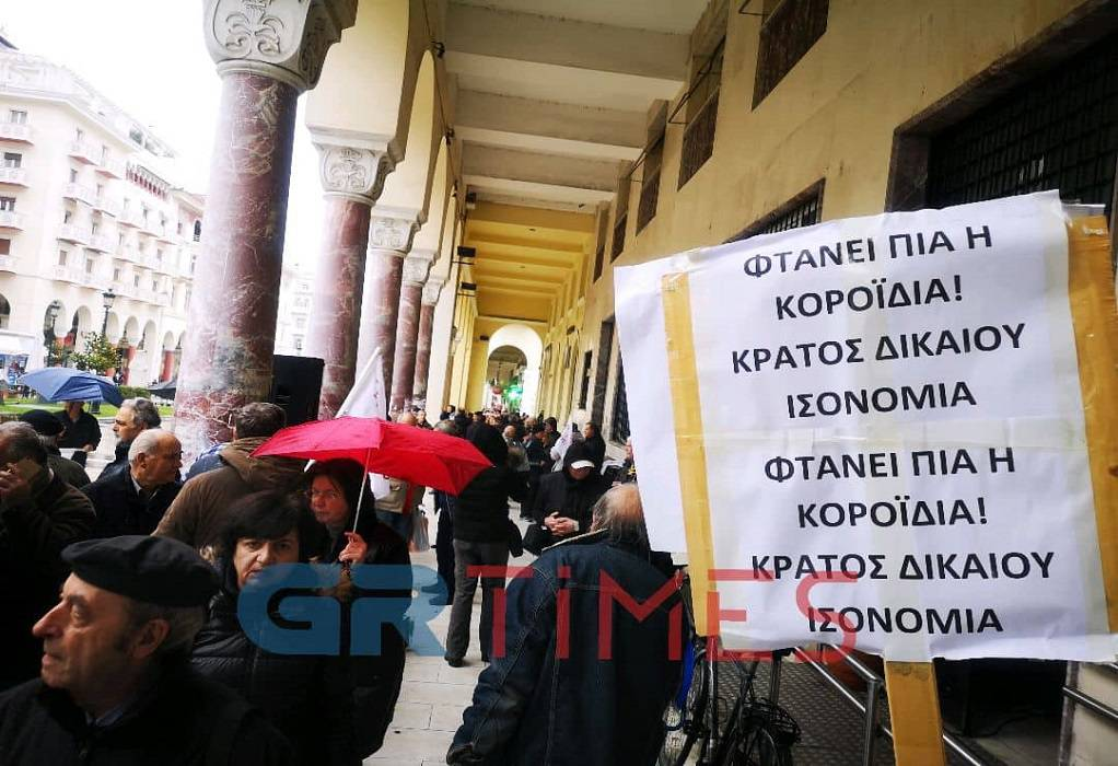 εφκα-συνταξιουχοι-αριστοτελους-διμαρτυρια-αναδρομικα (2)