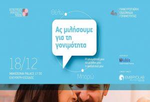 Θεσσαλονίκη: Εκδήλωση για την γονιμότητα