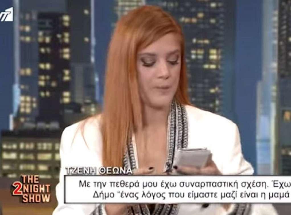 Ιδιαίτερος διάλογος ανάμεσα σε Τζένη Θεωνά – Δήμο Αναστασιάδη