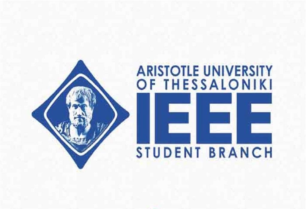 Βραβείο για το ΙΕΕΕ του Αριστοτελείου