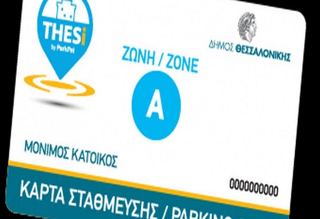 Θεσσαλονίκη: Μέχρι μέσα Γενάρη η ανανέωση των καρτών στάθμευσης
