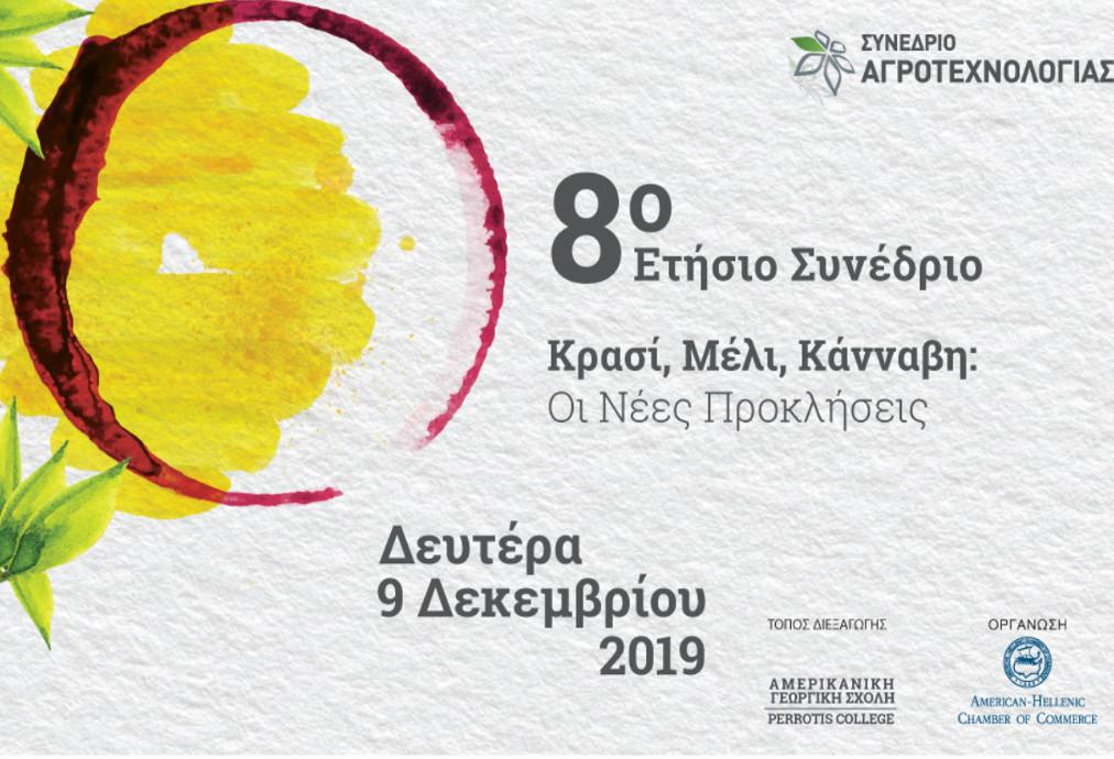 Μέλι, κρασί και κάνναβη στο 8ο Συνέδριο Αγροτεχνολογίας