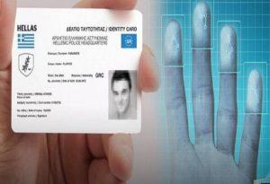 Νέες ταυτότητες: Θα «κατεβαίνουν» και στο κινητό!