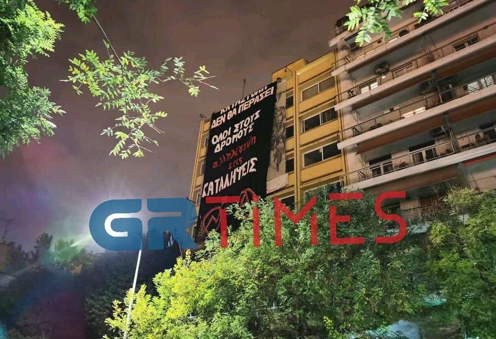 Πανό αντιεξουσιαστών στο Εργατικό Κέντρο Θεσσαλονίκης υπέρ των καταλήψεων