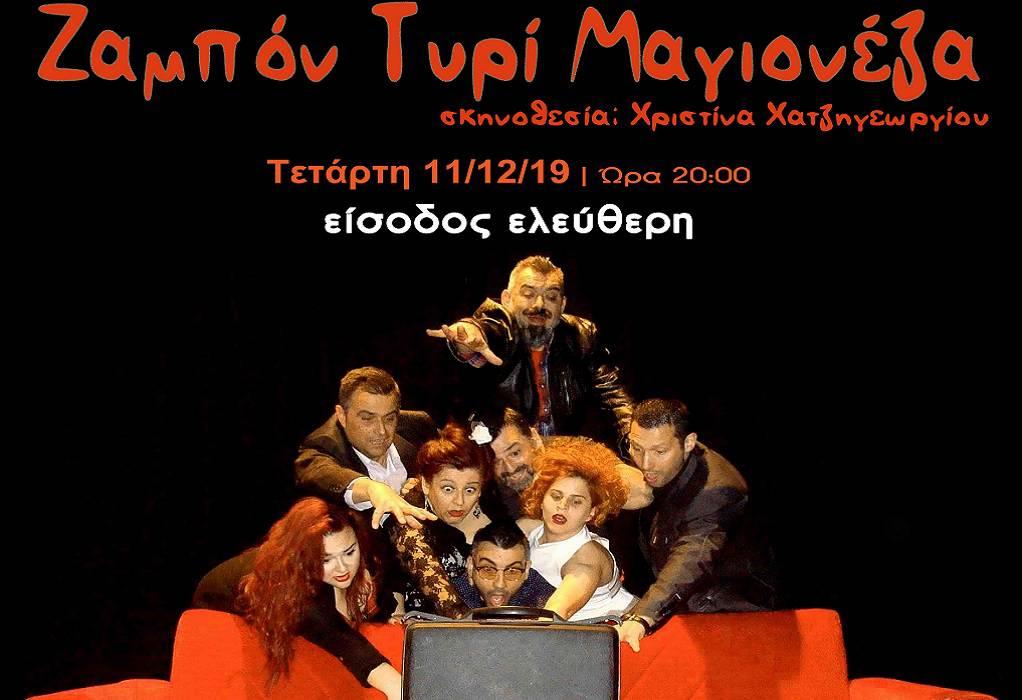 «Ζαμπόν Τυρί Μαγιονέζα»… στο Κινηματοθέατρο Αλέξανδρος