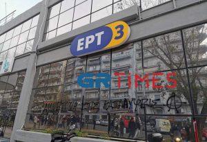 Προσαγωγές για την εισβολή στο ραδιόφωνο της ΕΡΤ3