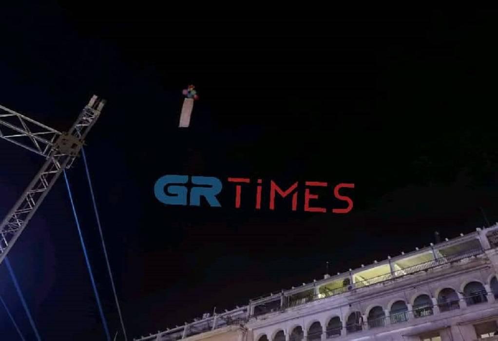 Θεσσαλονίκη: Ιπτάμενο πανό για τις καταλήψεις στην Αριστοτέλους (ΦΩΤΟ)