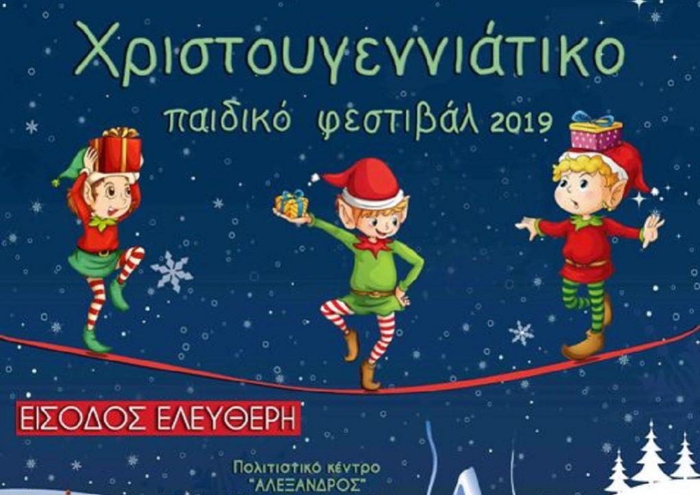 Θεσσαλονίκη: Από σήμερα το «Χριστουγεννιάτικο Παιδικό Φεστιβάλ»