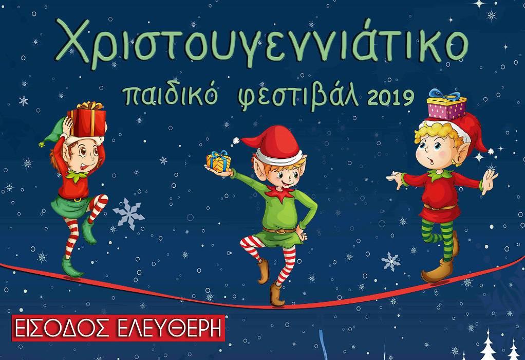 """Παιδικό Φεστιβάλ με τρόφιμα για """"εισιτήριο"""""""