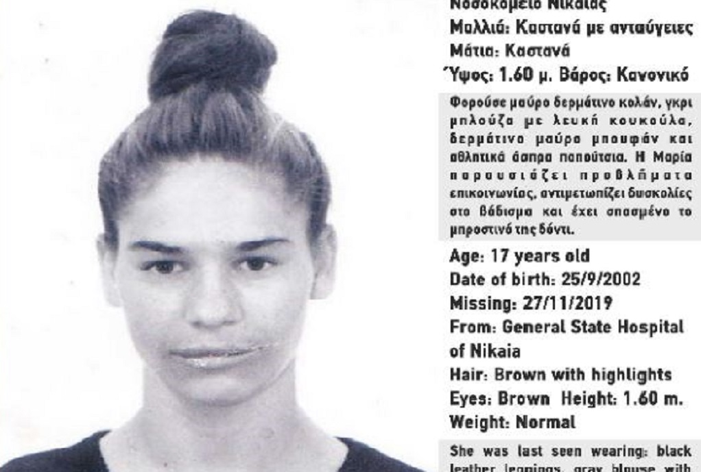 Εξαφανίστηκε 17χρονη από το Νοσοκομείο Νίκαιας