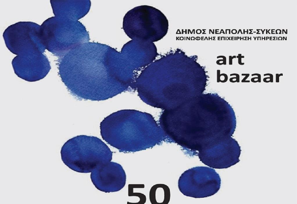 Δ. Νεάπολης-Συκεών: Εγκαινιάζεται αύριο το ART BAZAAR