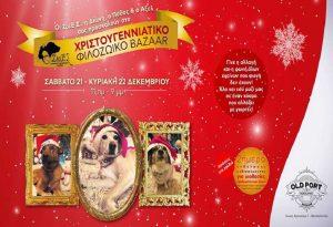 Ζω.Ε.Σ.: Διήμερο χριστουγεννιάτικο bazaar