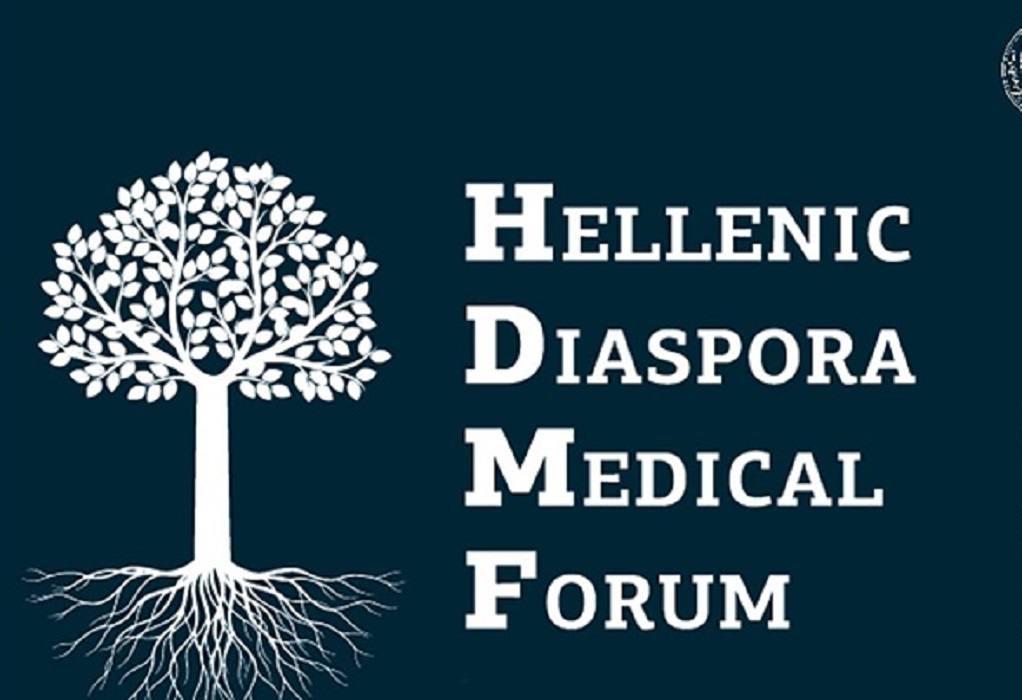 ΑΠΘ: Hellenic Diaspora Medical Forum