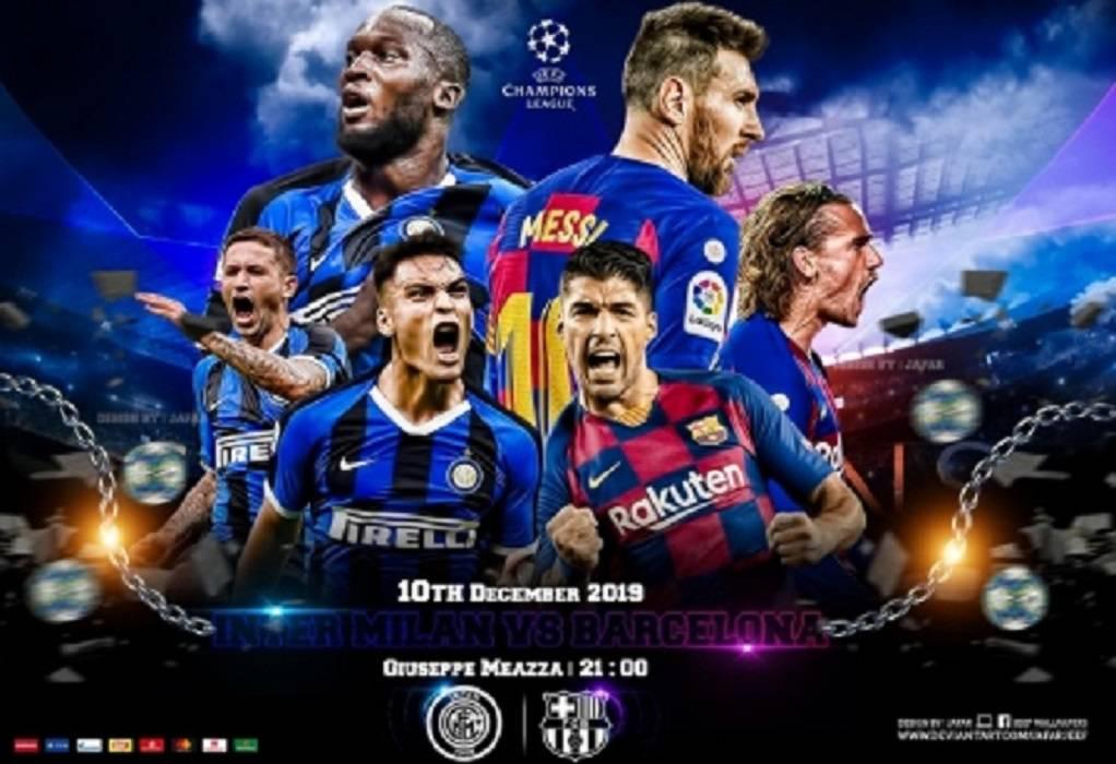 Champions League: Ποικιλία επιλογών για καλά κέρδη