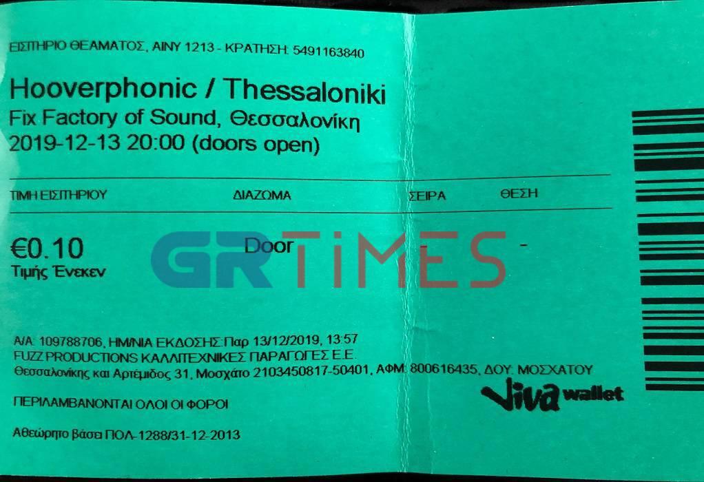 hooverphonics -θεσσαλονικη-συναυλια (2)