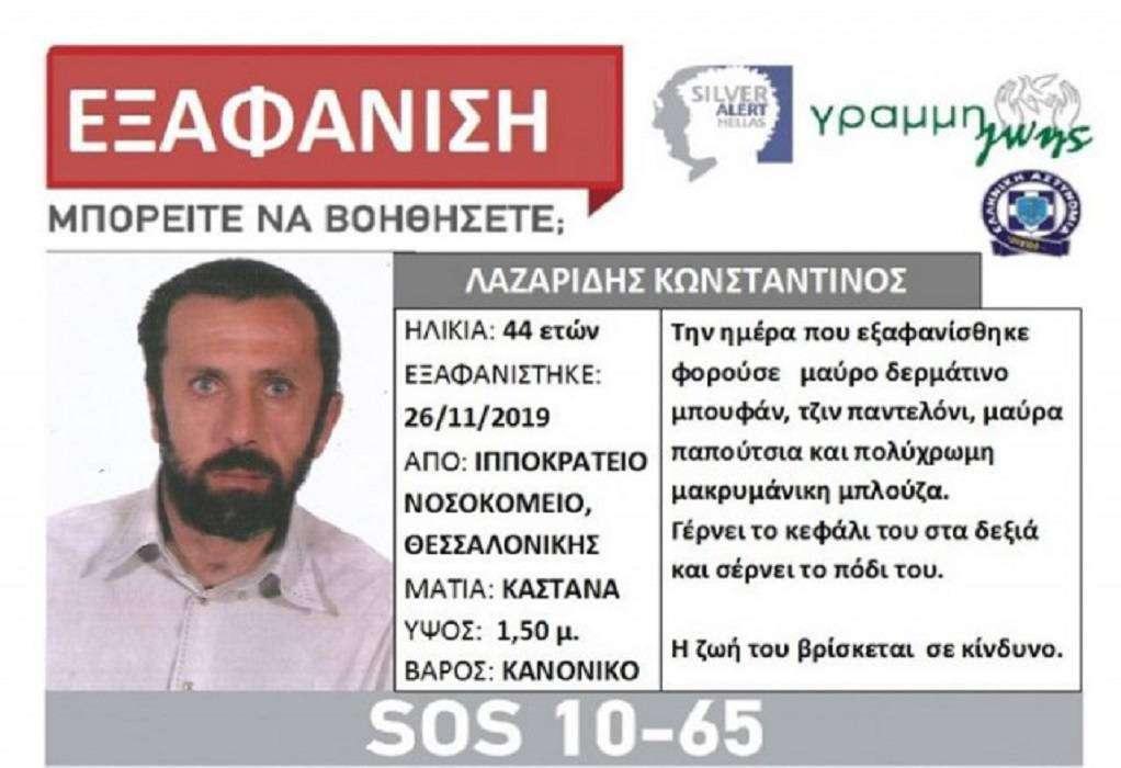 Βρέθηκε ο 44χρονος από την Ανθούπολη