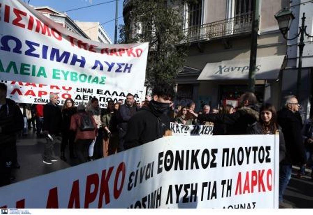 Αθήνα: «Κάτω τα χέρια από τη ΛΑΡΚΟ»