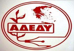 ΑΔΕΔΥ: Παραλύει σήμερα το δημόσιο -Ποιοι απεργούν