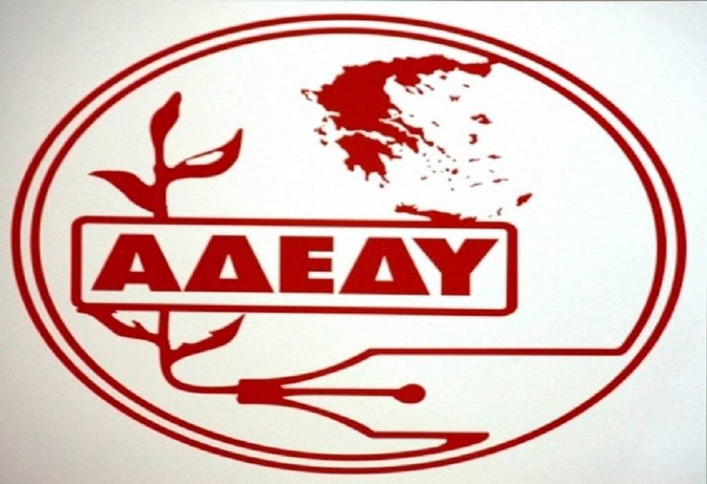 ΑΔΕΔΥ: Στηρίζει την κινητοποίηση των εκπαιδευτικών