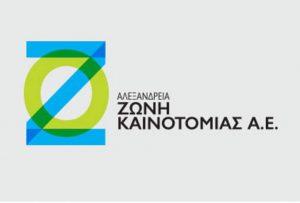 Ο Θ. Καράογλου θα εγκαινιάσει τα νέα γραφεία της ΑΖΚ