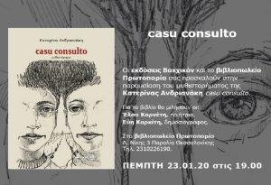 Βιβλιοπαρουσίαση: Το Casu Consulto στην Πρωτοπορία