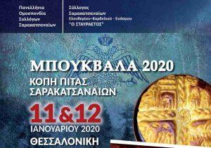 Βαλκανικό Αντάμωμα Σαρακατσαναίων στον δ. Κορδελιού-Ευόσμου