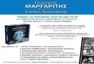 Θεσ/νίκη: Παρουσίαση βιβλίου για τον Γ. Μαργαρίτη