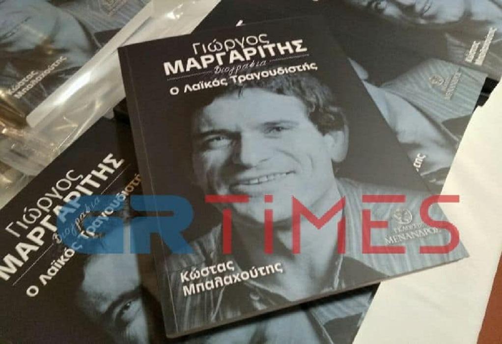 Γιώργος Μαργαρίτης: Η παρουσίαση του βιβλίου του (ΦΩΤΟ-VIDEO)