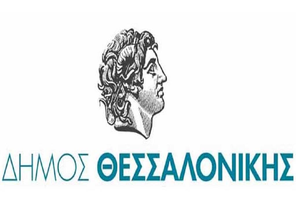 Εκπαιδευτικό πρόγραμμα για τη Θεσσαλονίκη