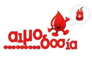 Δεκάδες εθελοντές στην αιμοδοσία Ωραιοκάστρου