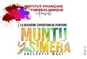 Έκθεση για τον άνθρωπο στο Γαλλικό Ινστιτούτο