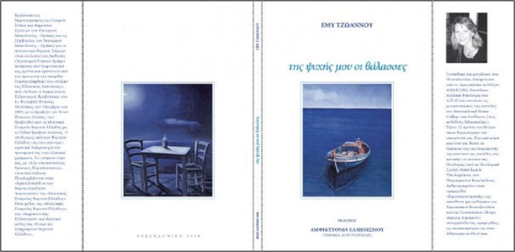 εμυ-τζωαννου-βιβλια-αθηνα-βρυξελλες4