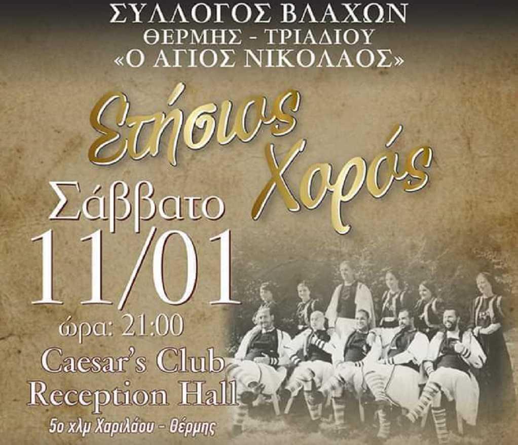 Ετήσιος χορός του Συλλόγου Βλάχων Θέρμης