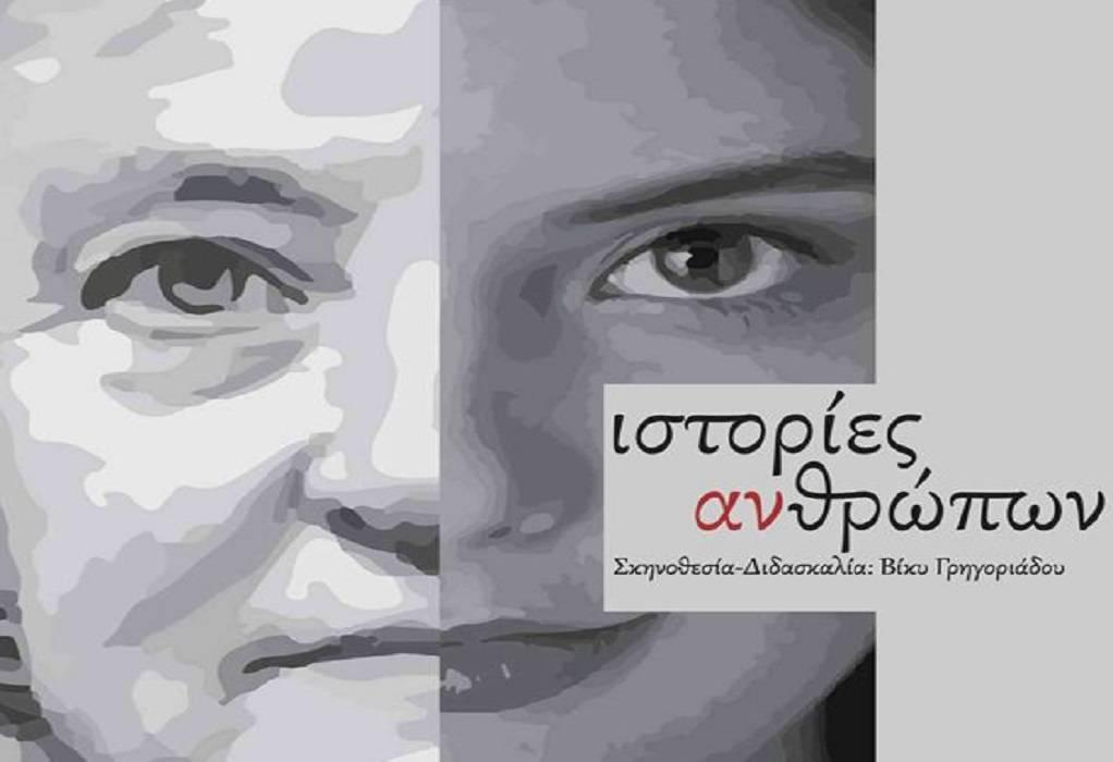 «Ιστορίες Ανθρώπων» στο «Αλέξανδρος»