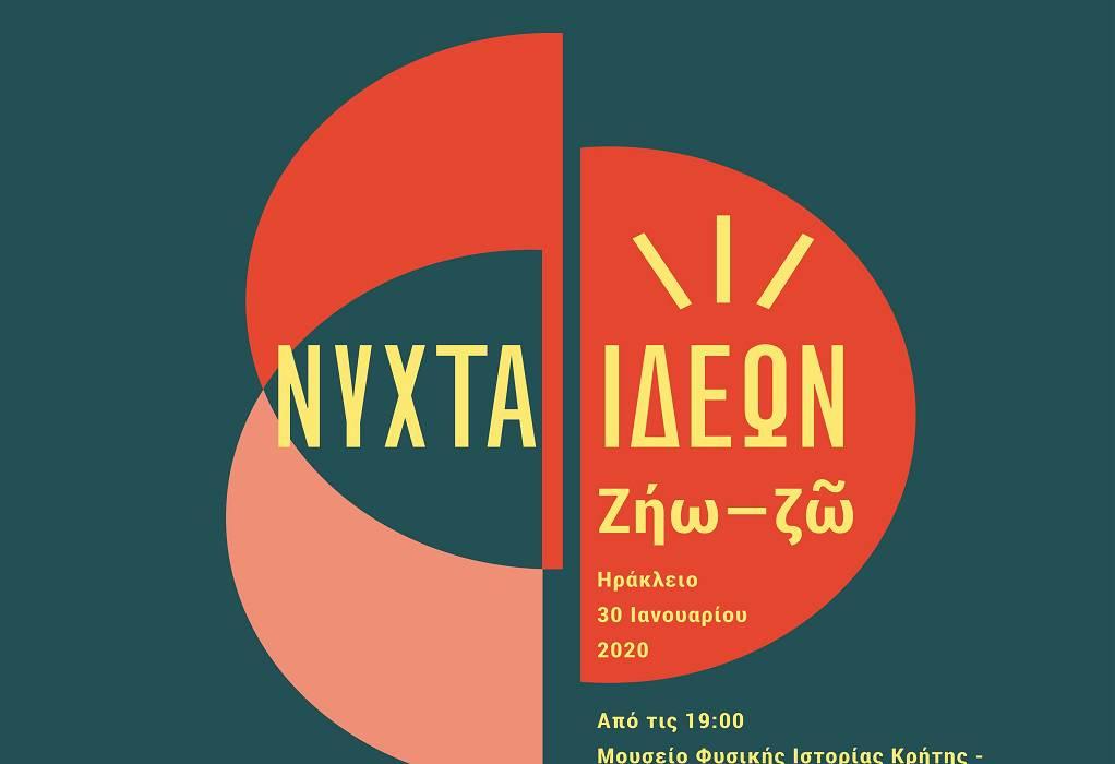 7η Νύχτα Ιδεών σε Αθήνα, Θεσσαλονίκη, Μυτιλήνη, Ηράκλειο
