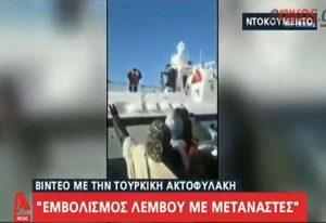 Ντοκουμέντο: Οι Τούρκοι εμβολίζουν λέμβο με μετανάστες
