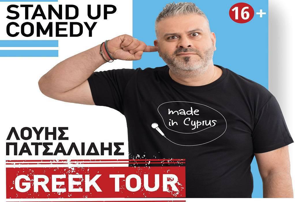 Ο Λούης Πατσαλίδης σ' ένα απολαυστικό greek tour!
