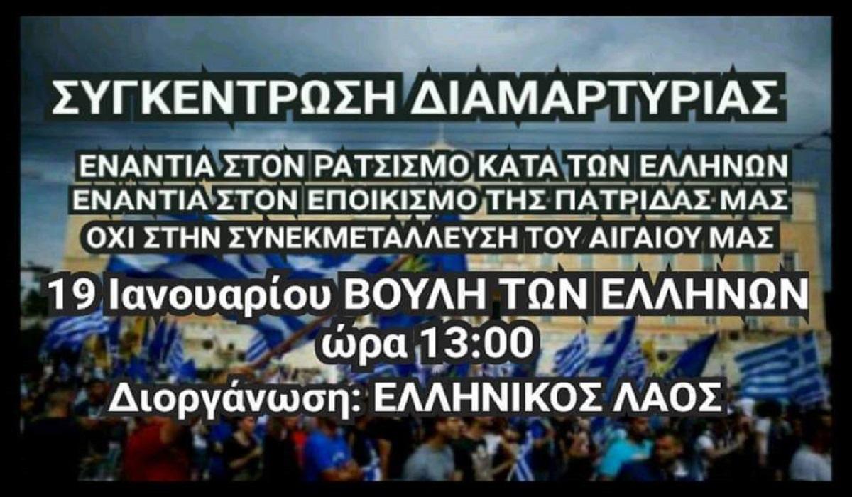 Εν. Μακεδόνες: Συγκέντρωση για το μεταναστευτικό στην Βουλή