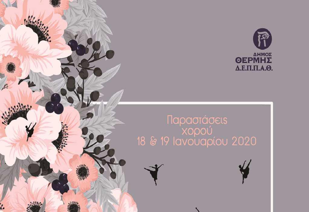 Παραστάσεις της Σχολής Χορού στο Μέγαρο Μουσικής Θεσσαλονίκης