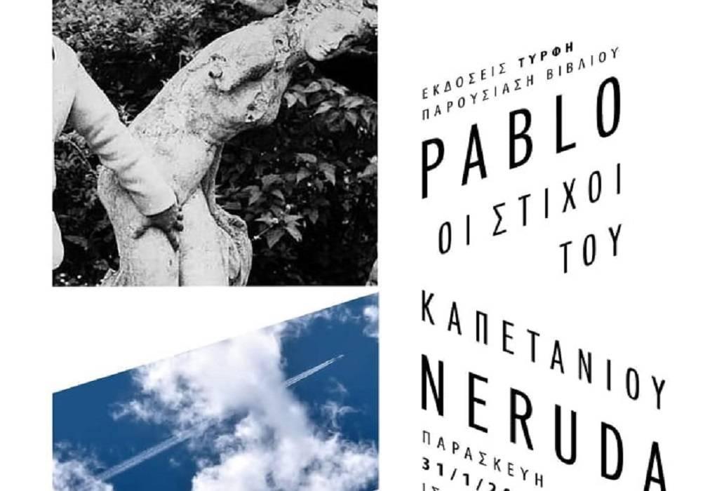 Παρουσίαση ποιητικής συλλογής του Νερούδα