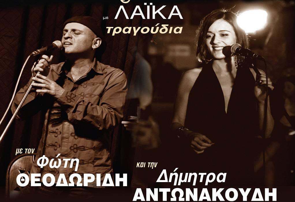 Φ. Θεοδωρίδης- Δ. Αντωνακούδη στο Ξέφωτο