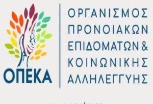 OΠΕΚΑ: Άνοιξε η πλατφόρμα για το Επίδομα Παιδιού Α21