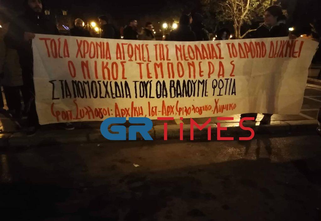 Θεσσαλονίκη: Πορεία στη μνήμη του Ν. Τεμπονέρα