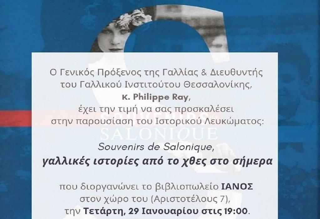 Souvenirs de Salonique: Σήμερα η παρουσίαση