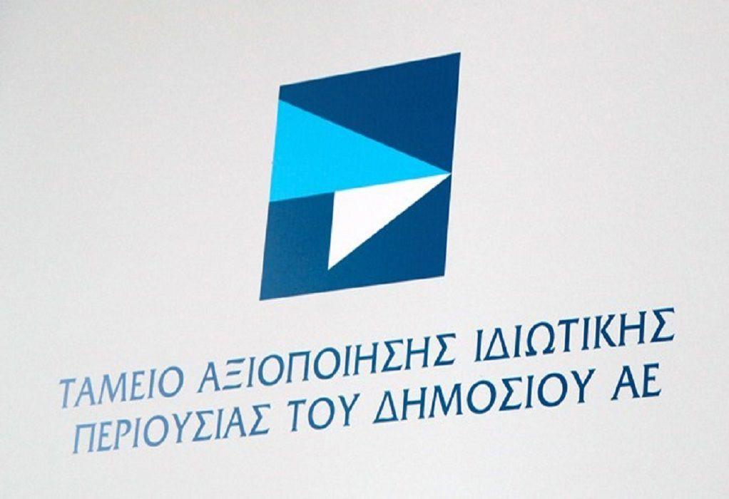 Υπερταμείο: Το νέο Διοικητικό Συμβούλιο του ΤΑΙΠΕΔ
